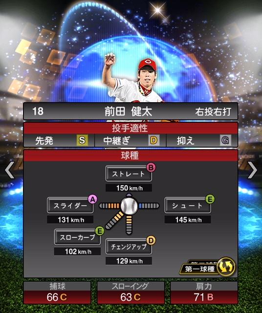 2019-S2-前田健太-変化球1