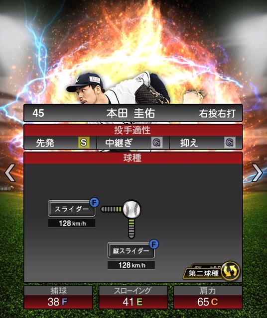 2019-s2-本田圭佑-投手適性-第二球種