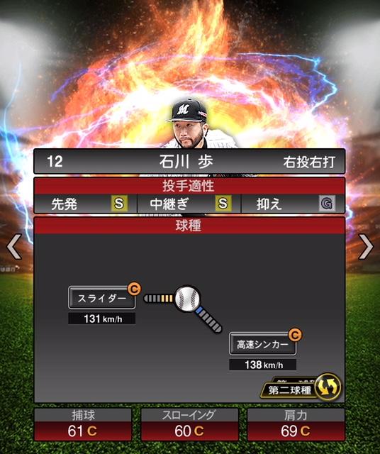 2019-s2-石川歩-投手適性-第二球種