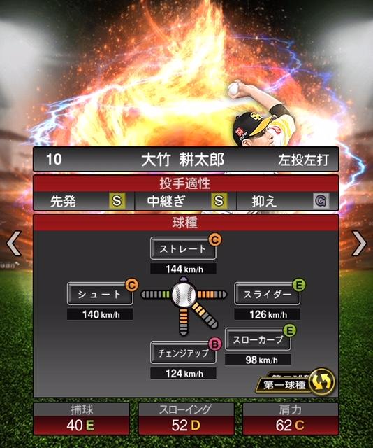 2019-s2-大竹耕太郎-投手適性-第一球種