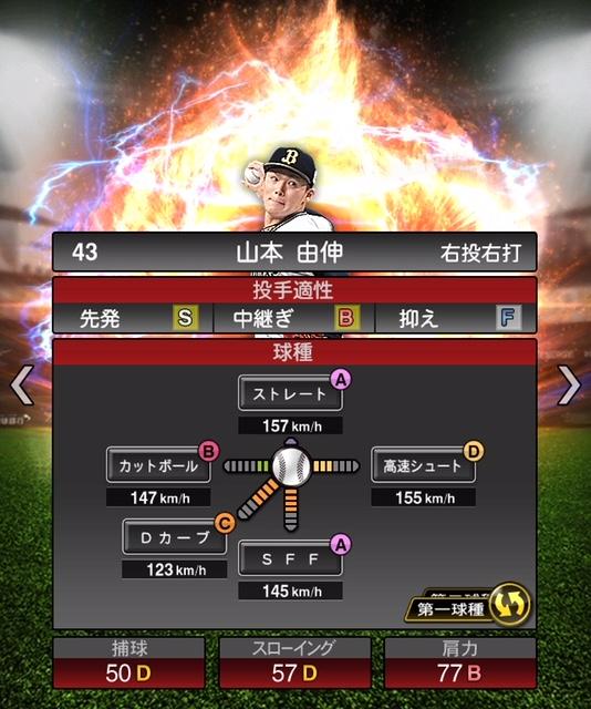 2019-s2-山本由伸-投手適性-第一球種