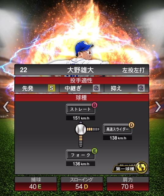 2019-s2-大野雄大-投手適性-第一球種