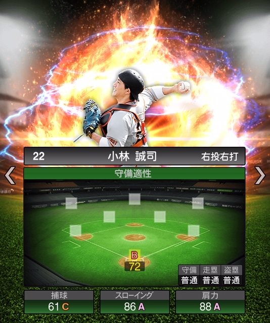2019-s2-小林誠司-守備適性