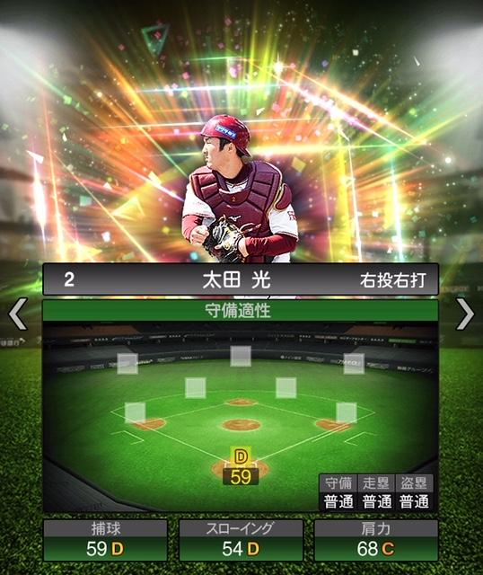 2019-s2-太田光-守備適性