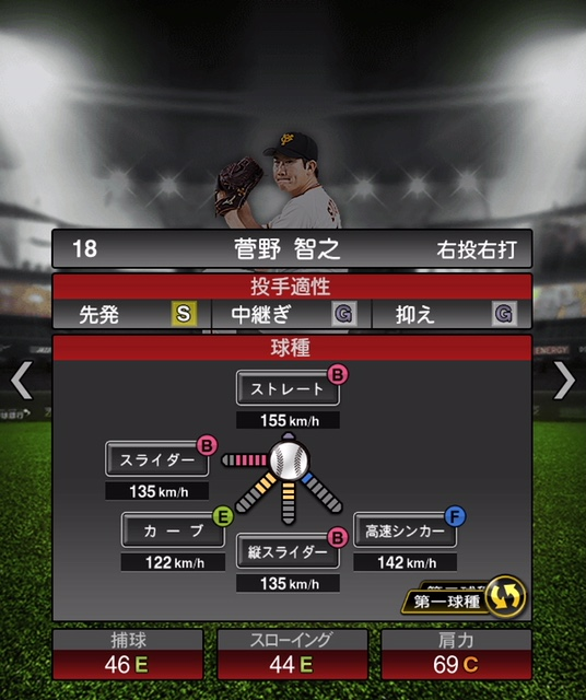 プロスピ 菅野 2019 S2 変化球1