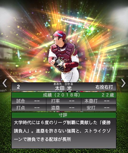 2019-s2-太田光-寸評