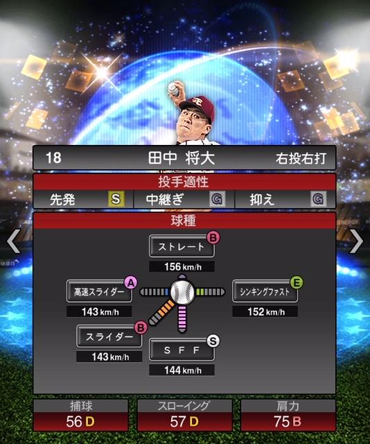 2019-S2-田中将大-変化球