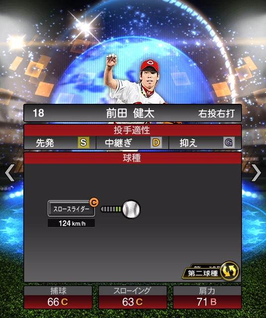 2019-S2-前田健太-変化球2