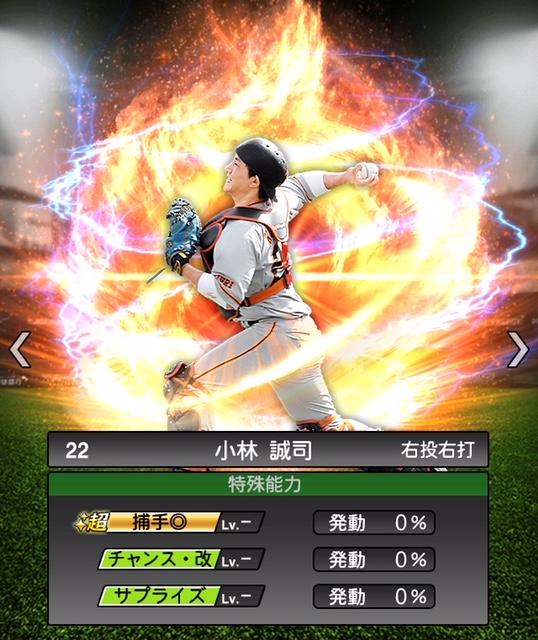 2019-s2-小林誠司-特殊能力