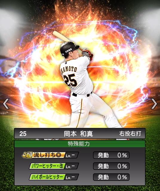 2019-s2-岡本和真-特殊能力