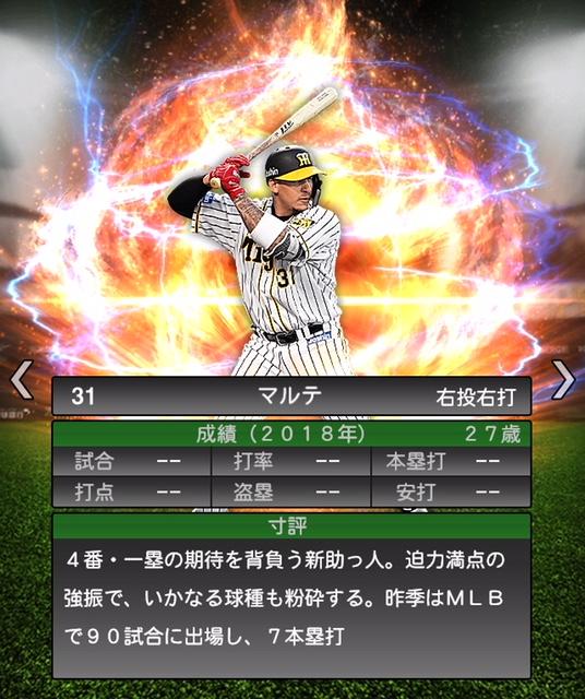 2019-s2-マルテ-寸評