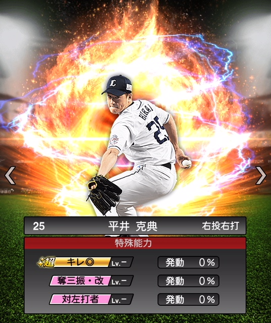 2019-s2-平井克典-特殊能力