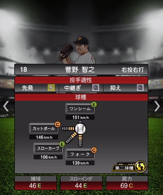 プロスピ 菅野 2019 S2 変化球2