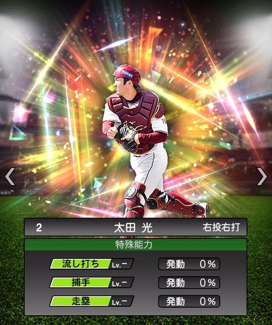 2019-s2-太田光-特殊能力
