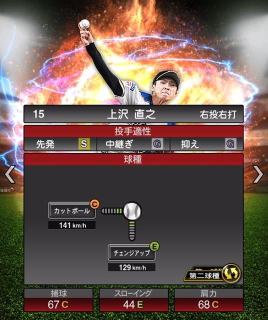 2019-s2-上沢直之-投手適性-第二球種