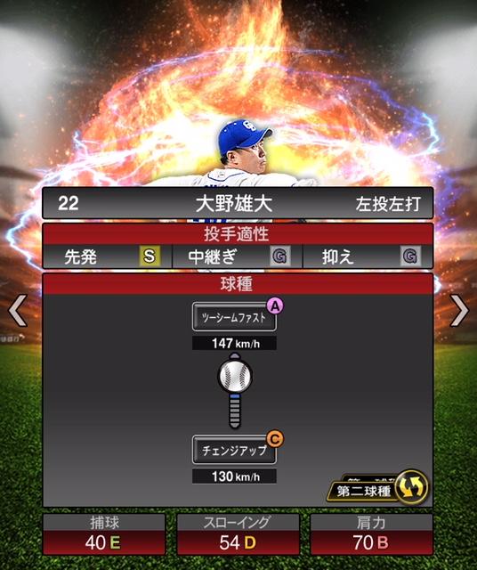 2019-s2-大野雄大-投手適性-第二球種