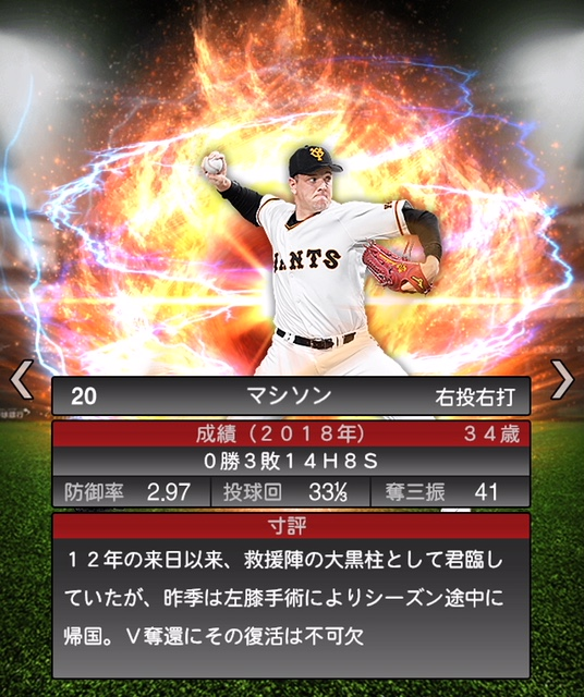 2019-s2-マシソン-寸評