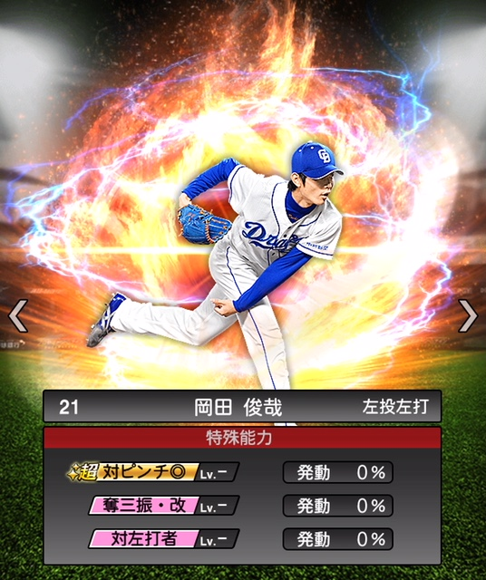 2019-s2-岡田俊哉-特殊能力