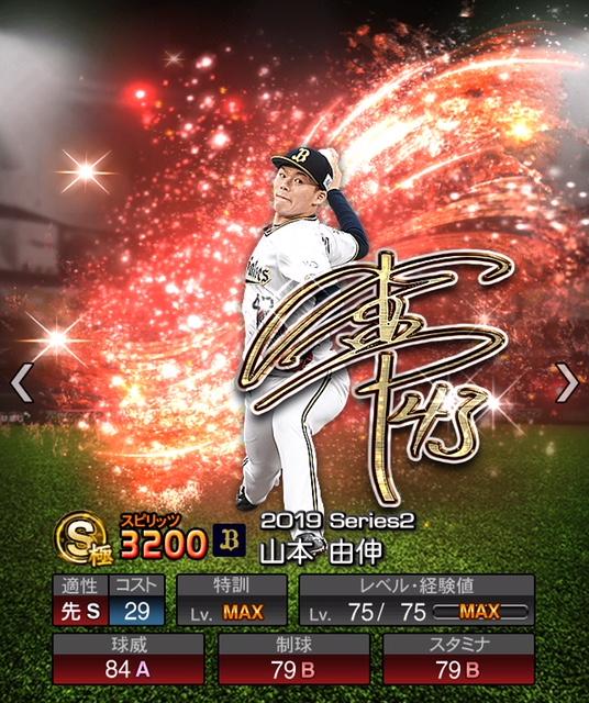 2019-anv-山本由伸