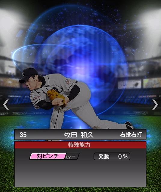 プロスピ-2019-ws-牧田-特殊能力