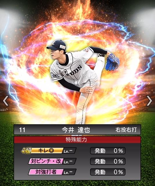 2019-s2-今井達也-特殊能力