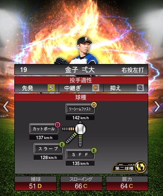 2019-s2-金子弌大-投手適性-第二球種