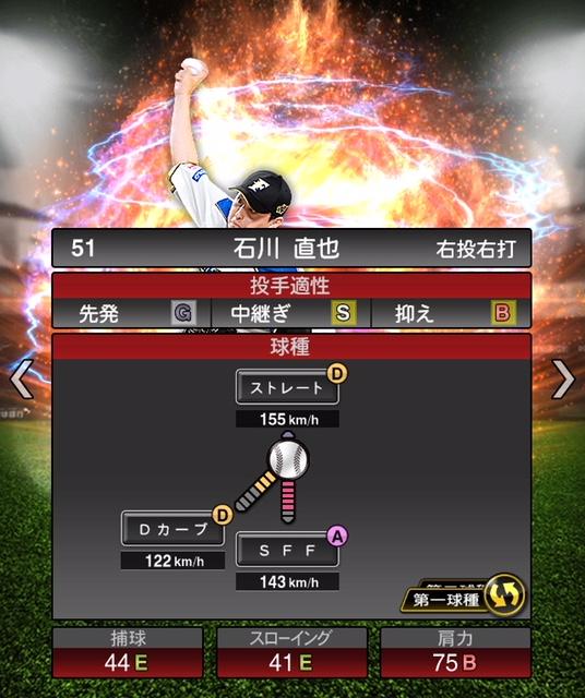 2019-s2-石川直也-投手適性-第一球種
