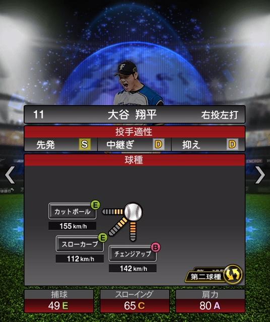 プロスピ-2019-ws-大谷翔平-変化球2