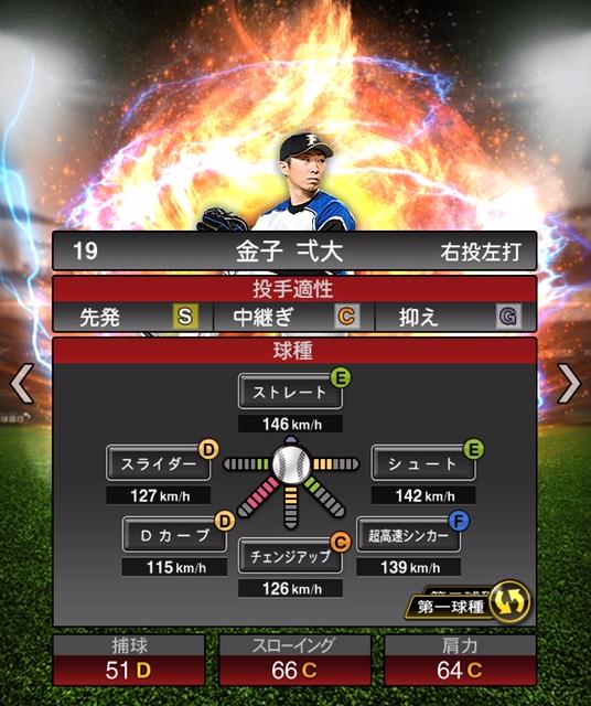2019-s2-金子弌大-投手適性-第一球種
