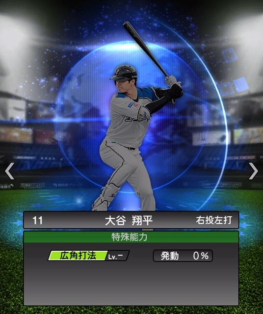 プロスピ-2019-ws-大谷翔平-打者特守能力