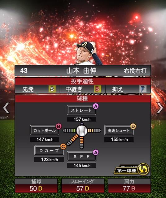2019-anv-山本由伸-投手適性-第一球種