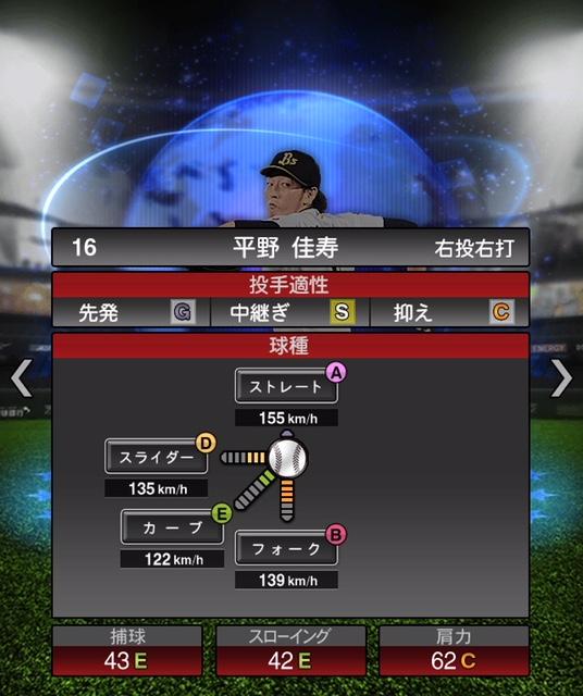 プロスピ-2019-ws-平野-変化球