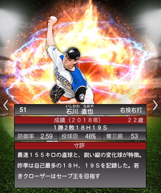 2019-s2-石川直也-寸評