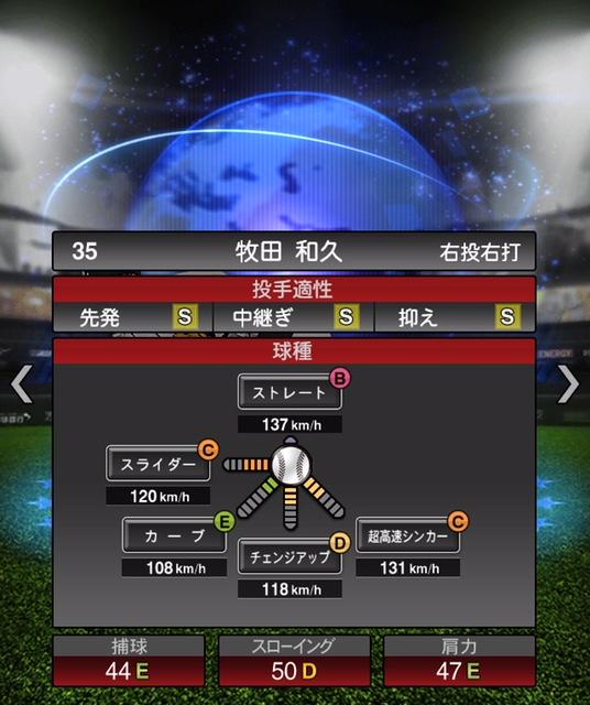 プロスピ-2019-ws-牧田-変化球