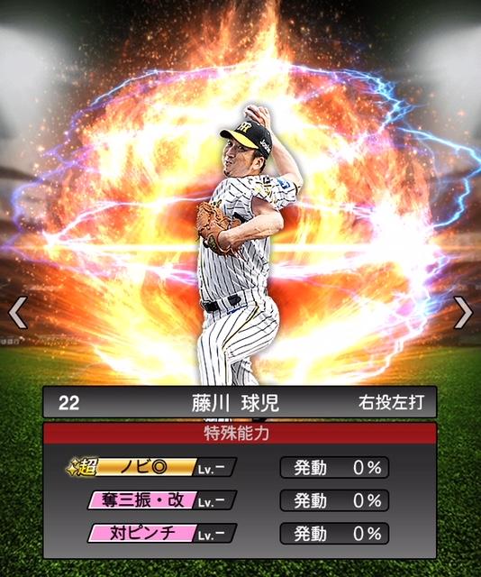 2019-s2-藤川球児-特殊能力