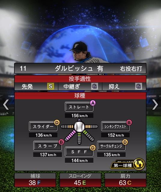 プロスピ-2019-ws-ダルビッシュ-変化球