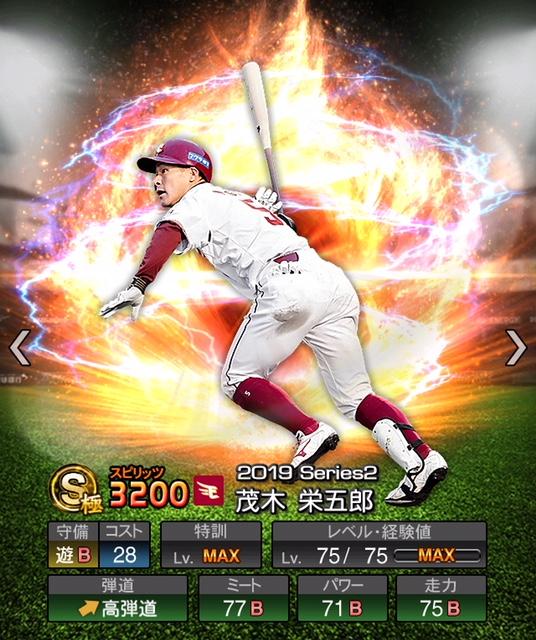 2019-s2-茂木栄五郎