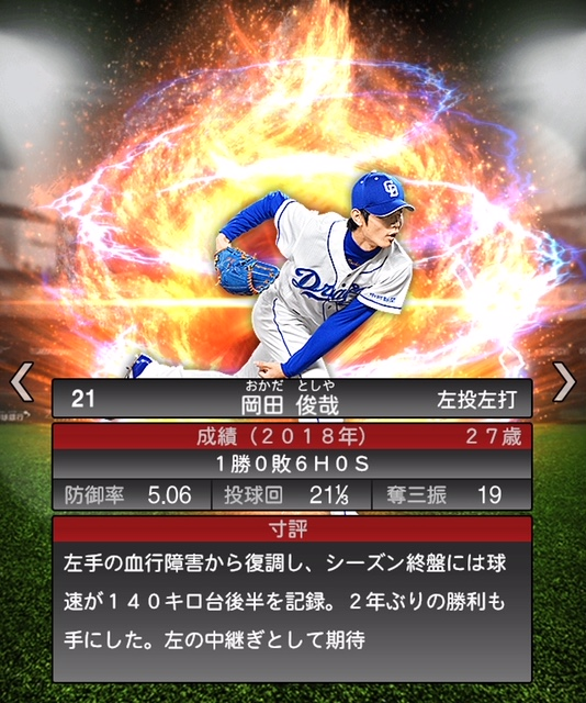 2019-s2-岡田俊哉-寸評