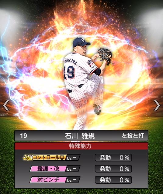 2019-s2-石川雅規-特殊能力