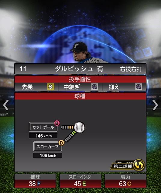 プロスピ-2019-ws-ダルビッシュ-変化球2
