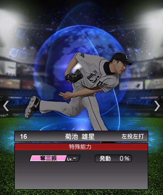 プロスピ-2019-ws-菊池雄星-特殊能力