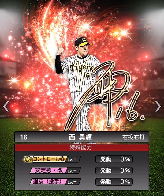 2019-anv-西勇輝-特殊能力