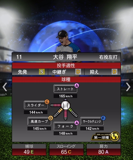 プロスピ-2019-ws-大谷翔平-変化球