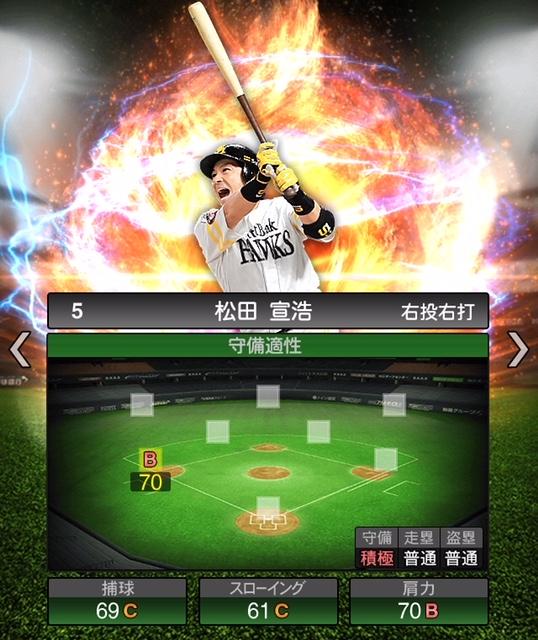 2019-s2-松田宣浩-守備適性