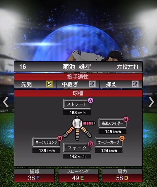 プロスピ-2019-ws-菊池雄星-変化球
