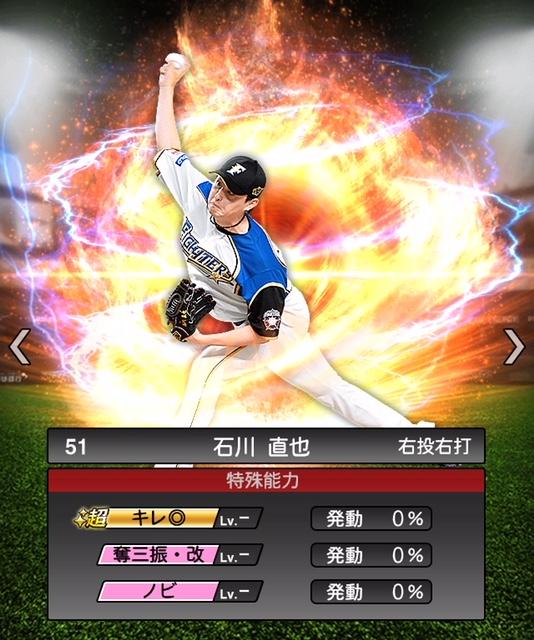 2019-s2-石川直也-特殊能力