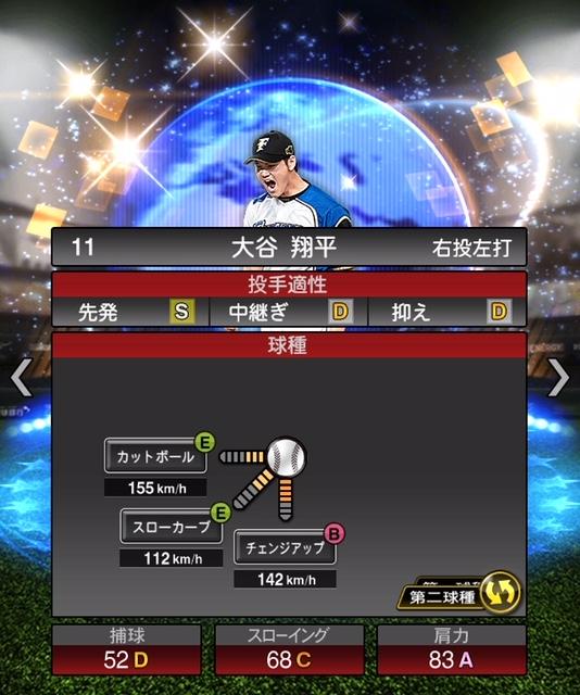 2019-ws-大谷翔平-投手適性-第二球種