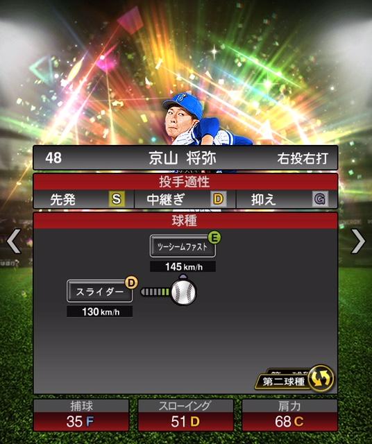 2019-rc-京山将弥-投手適性-第二球種