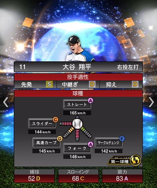 2019-ws-大谷翔平-投手適性-第一球種