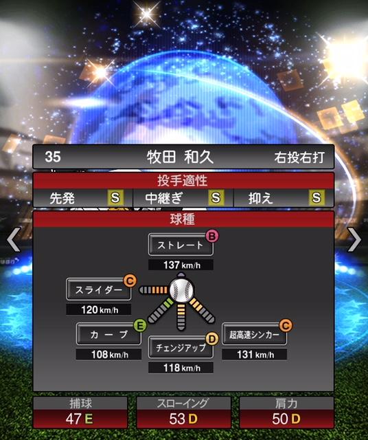 2019-ws-牧田和久-投手適性